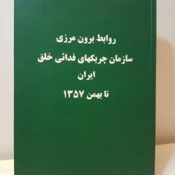 مقاله دوم علیجانی عکس کتاب حیدر تبریزی