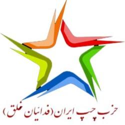 fgjkldfghdfgh حزب چپ ایران (فدائیان خلق) hezb chap iran fadaiyan khalgh
