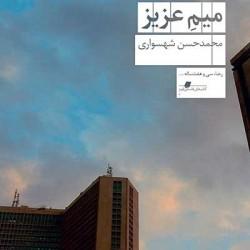 تازههای ادبیات فارسی